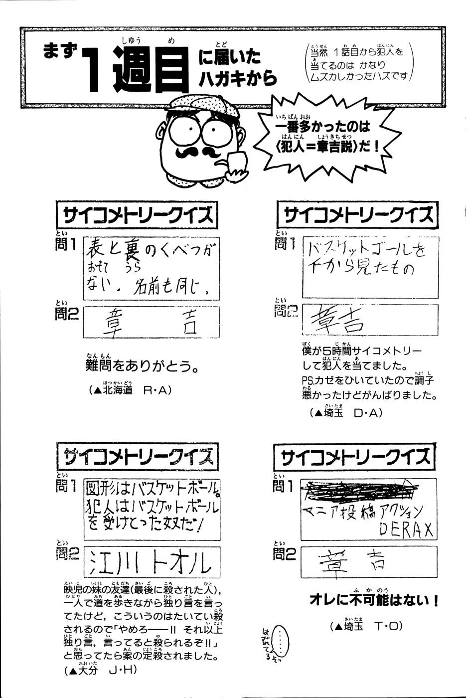 Psychometrer Eiji chapter 26 trang 27