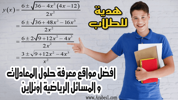 افضل المواقع و التطبيقات التى تحتاجها لحل المعادلات و المسائل الرياضية الصعبة