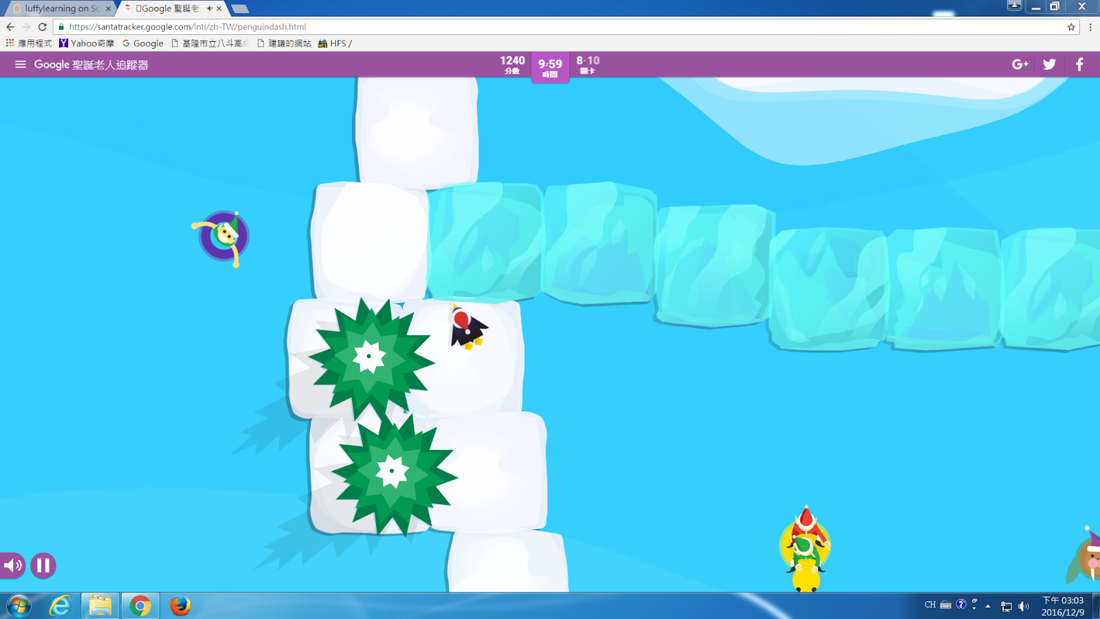 彥任的程式體驗站: Google 聖誕遊戲