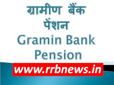 gramin-bank-news-airrbea-rrb-pension-gramin-bank-pension-rrb-news-grameen-bank-grameen-bank-india