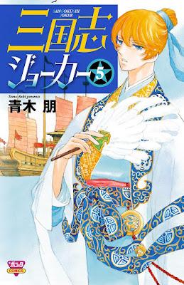 三国志ジョーカー 第01-05巻 raw zip dl