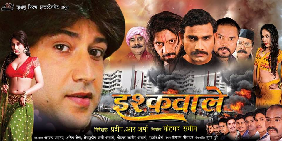 First look Poster Of Bhojpuri Movie Ishaqwale. Latest Feat Bhojpuri Movie Ishaqwale Poster, movie wallpaper, Photos