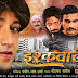 Ishaqwale Bhojpuri Movie New Poster Feat Avinash Shahi, Shikha Mishra