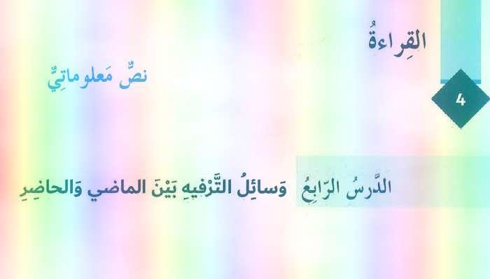 درس وسائل الترفيه بين الماضى والحاضر لغة عربية للصف السادس فصل ثانى 2020 - موقع مدرسة الامارات