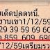 หวยเด็ด เลขเด็ดปลดหนี้ งวดวันที่16/12/59
