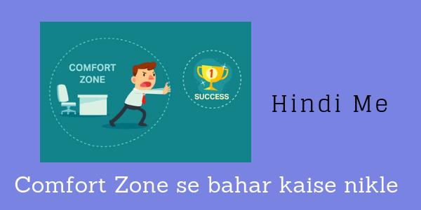 Comfort Zone se bahar kaise nikle - Hindi Me