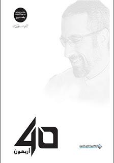 كتاب أربعون لـ أحمد الشقيري