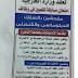 اعلان وظائف وزارة الخارجيه  الجمعه 9/6/2017