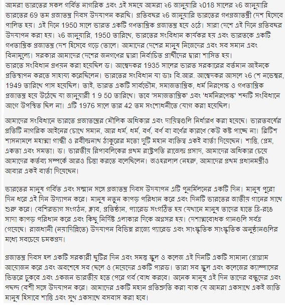 26 January Speech in Bengali