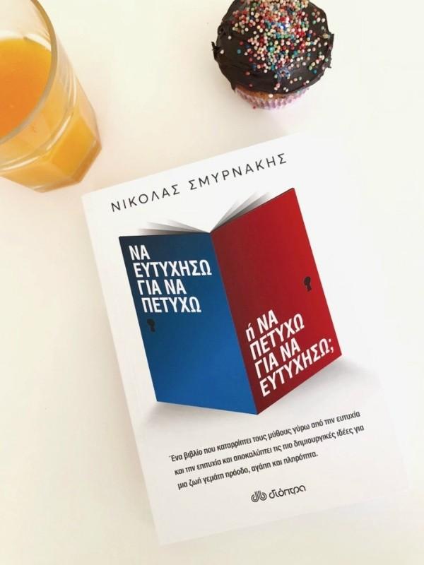 "Book Club: ""Να ευτυχήσω για να πετύχω ή να πετύχω για να ευτυχήσω;"" του Νικόλα Σμυρνάκη από τις Εκδόσεις ΔΙΟΠΤΡΑ - Ένα βιβλίο που καταρρίπτει τους μύθους γύρω από την ευτυχία και την επιτυχία και αποκαλύπτει τις πιο δημιουργικές ιδέες για μια ζωή γεμάτη πρόοδο, αγάπη και πληρότητα | Ioanna's Notebook"