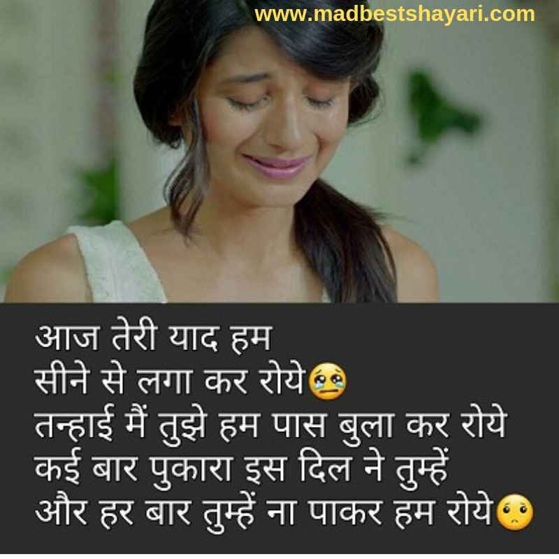 Very Sad shayari in Hindi for Boyfriend with images, hindi sad shayari images
