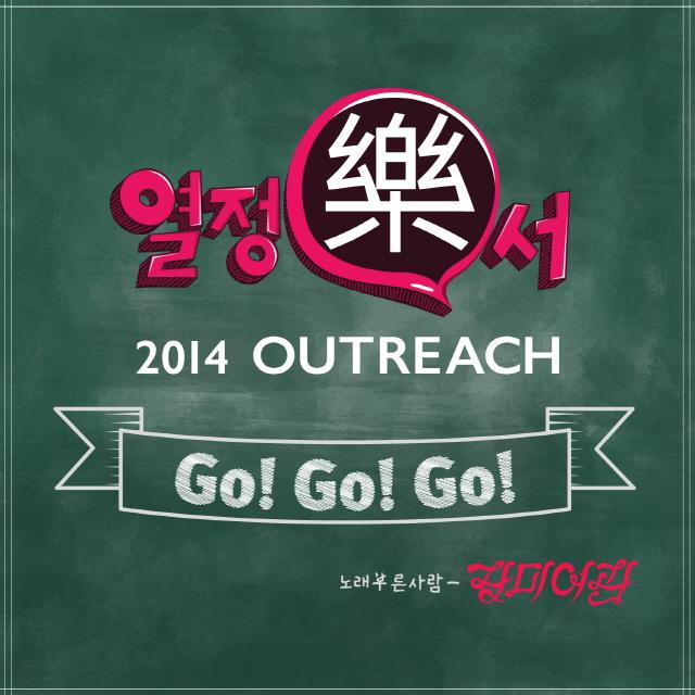 [Single] Rose Motel – GO! GO! GO!