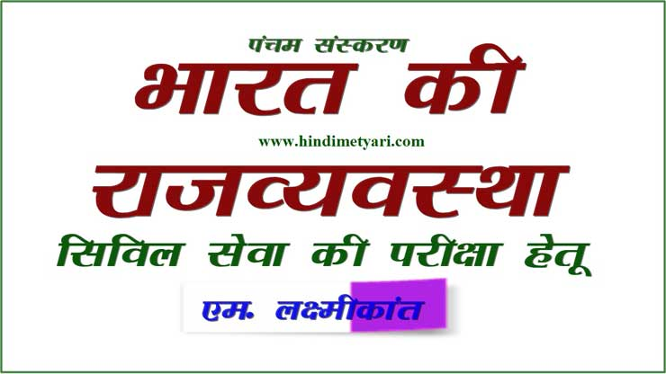 Indian Polity (M.Laxmikanth) 5th Edition Book PDF in Hindi Free Download |