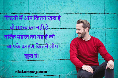 Happy Status In Hindi || Happy Status