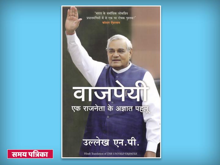 atal-bihari-vajpaye-books
