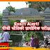 BNMU Exam Alert: पीजी भौतिकी प्रायोगिक परीक्षा की तिथियां घोषित