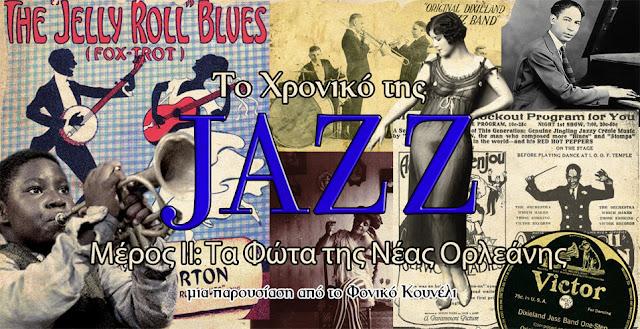 Ιστορία της Τζαζ, τα φώτα της Νέας Ορλεάνης, μίνι poster - από το φονικό κουνέλι