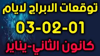 توقعات الابراج لايام 01-02-03 كانون الثاني-يناير 2019