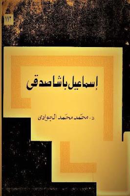 كتاب إسماعيل باشا صدقي