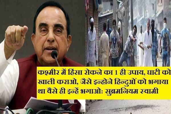 subramanian-swamy-said-removed-everyone-from-kashmir-ghati