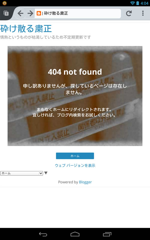 Blogger カスタム 404 ページ -3