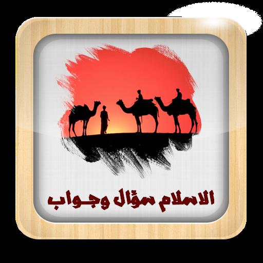 تحميل تطبيق الاسلام سؤال وجواب بدون نت Islam Question and Answer