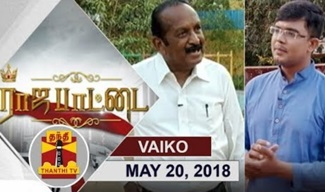 Rajapattai 20-05-2018 Exclusive Interview with MDMK Chief Vaiko | Thanthi Tv