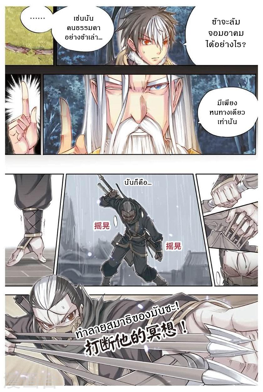 Jiang Ye ตอนที่ 14 หน้า 19