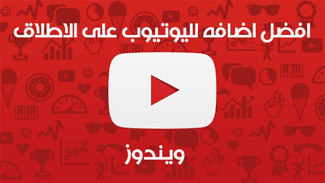 افضل اضافه لليوتيوب على الاطلاق - ويندوز