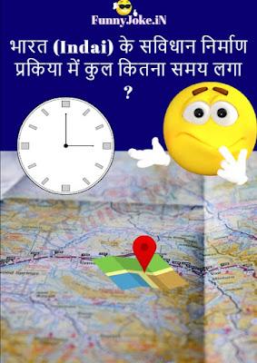 Riddles in hindi: Bharat Ke Samvidhan ko Nirmand Prakriya Me kul Kitna Samay Laga ?