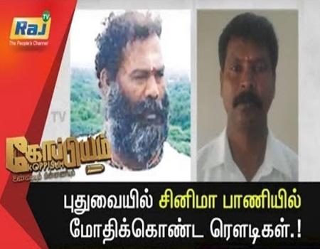 Koppiyam 16-03-2018 Raj Tv