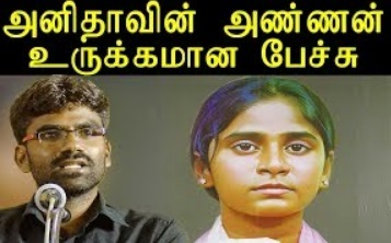 Neet anitha's brother emotional speech