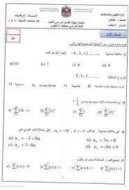 تدريبات ومراجعة لامتحان نهاية الفصل الأول رياضيات