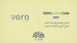 Vero Alphacam 2017 R1 SP2