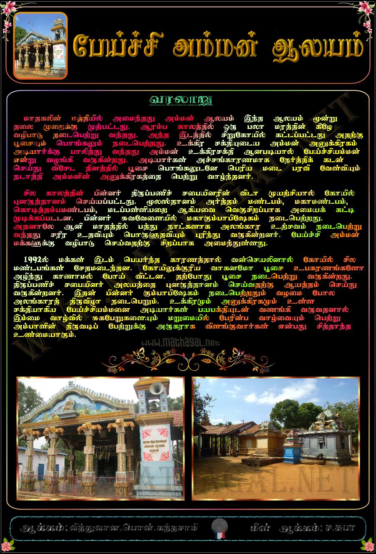 rajarajeshwary-amman
