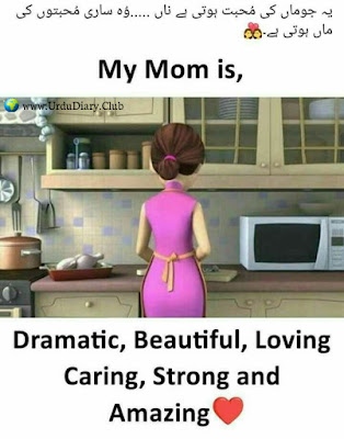#Maa #Ami #amma #mom #mother #ILoveYouMom #motherday #momquotes #motherdayimages #EveryDayMotherDay #HappyMotherDay #Love #life #quotes #images #Dua #sacrifice