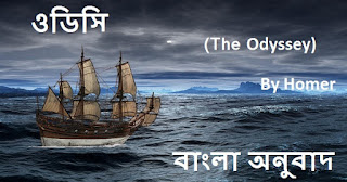 Odyssey Translated Bengali PDF E-book
