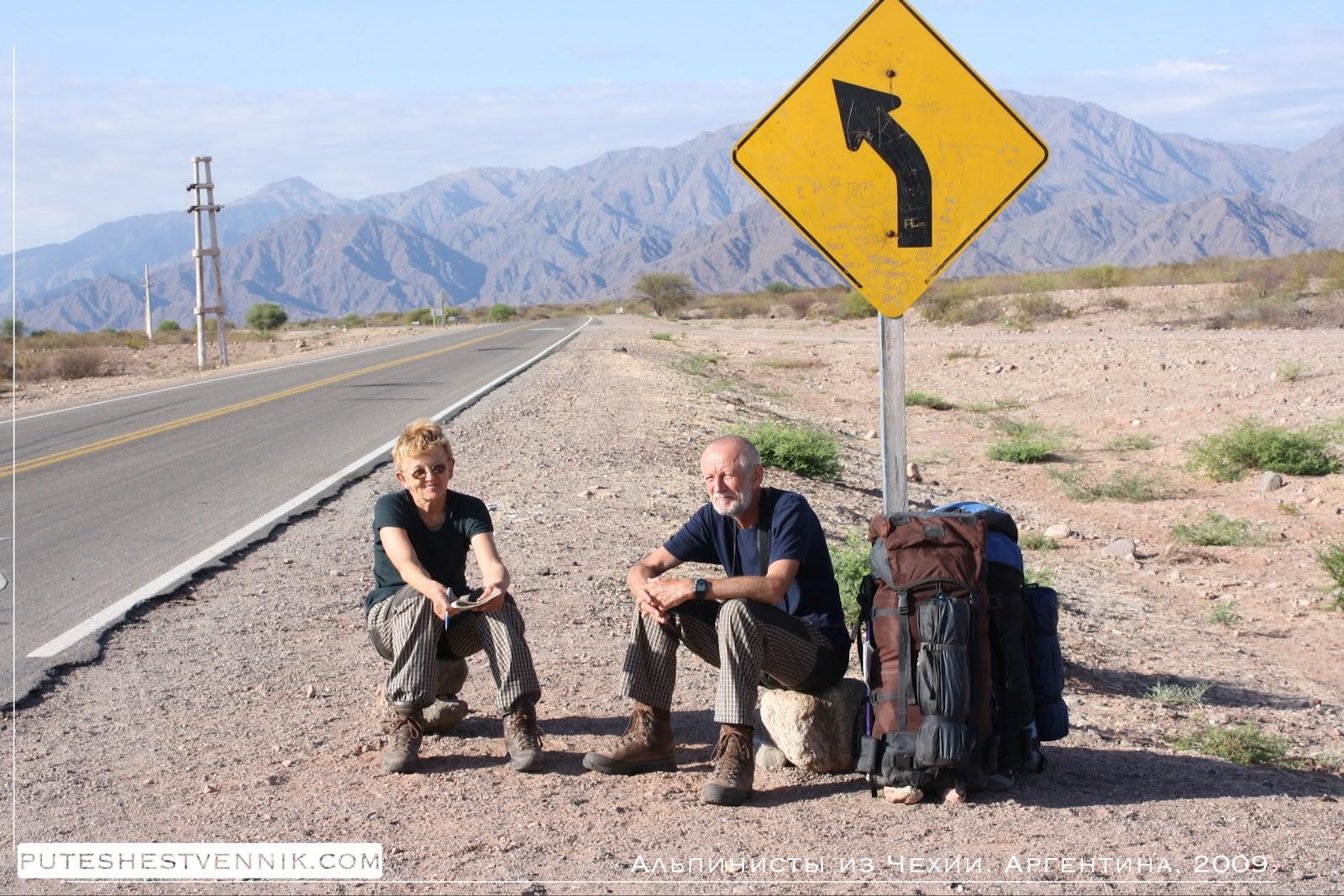 Чешские альпинисты путешествуют автостопом