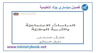 دليل المعلم دراسات اجتماعية وتربية وطنية الصف السادس 2018-2019-2020-2021