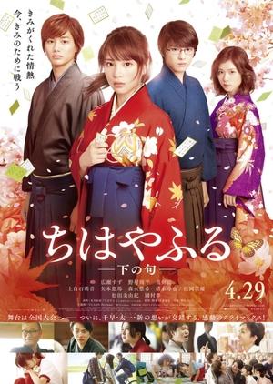 Chihayafuru Movie 2: Shimo no Ku BD
