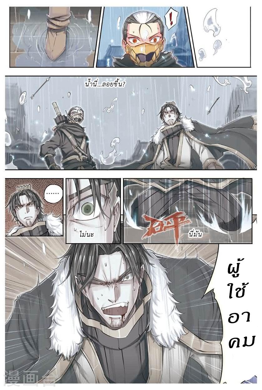 Jiang Ye ตอนที่ 14 หน้า 17