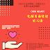 2019-01-17《正念樂活·幸福久久》免費公益巡迴講座 台中場:化解負面情緒的心法。名額有限,趕快來報名囉!