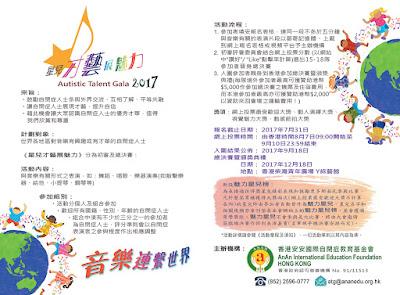 活動推介 : 2017星兒才藝展魅力大賽