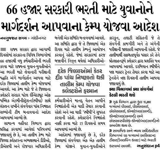 News : 66000 Sarkari Bharti Mate Camp Yojava Aadesh