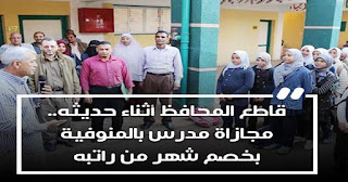 خصم شهر من راتب معلم رد علي محافظ أثناء حديثه عن ملابس المعلمين