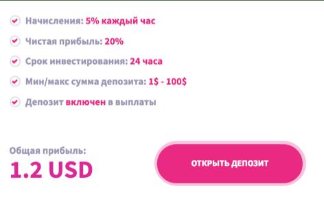 Инвестиционный план CryptoLuc