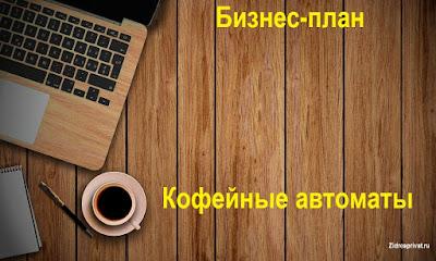 Бизнес-план - кофейные автоматы