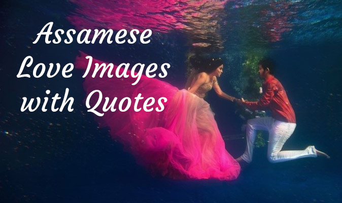 Assamese Love Shayari, Photo, Images, Quotes