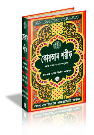 Al Quran Arabic To Bangla Translation Pdf