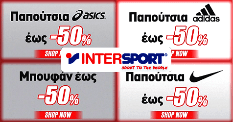 intersport-ekptoseis-prosfores-athlitika